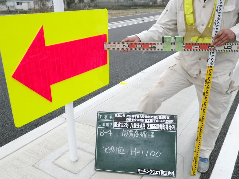 道路標識設置